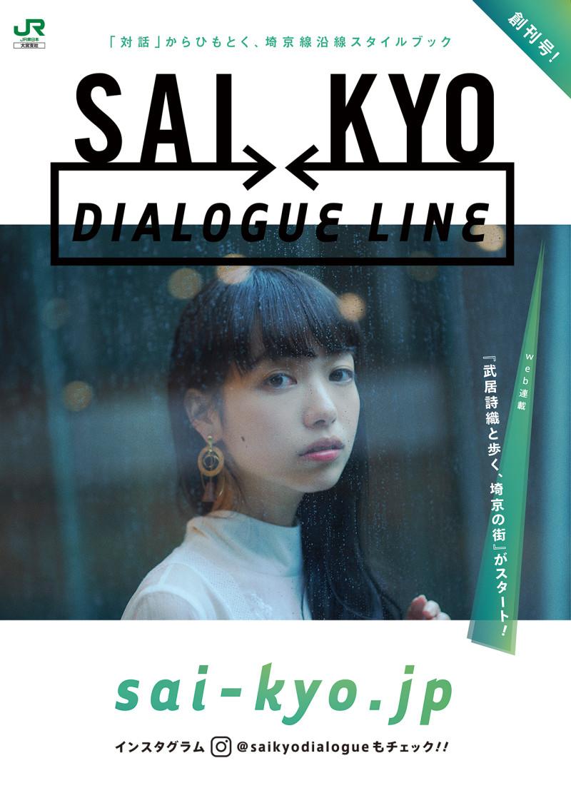 saikyo-1